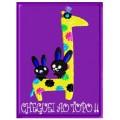 Girafa - cheguei ao topo!